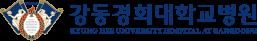 강동경희대학교병원