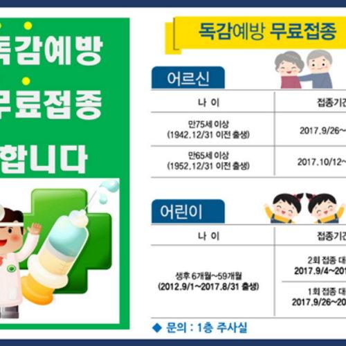 독감무료예방접종 안내