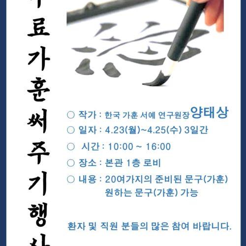 2018 무료가훈 써주기 행사