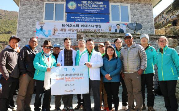 베데스다 병원 네팔 희말라야 의료봉사