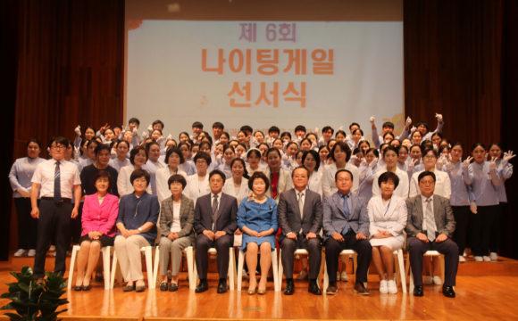 동원과학기술대학교 제 6회 나이팅게일 선서식 참여