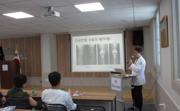 """베데스다병원 """"정형외과 6과 유성진 과장 공개강좌""""큰 호응"""