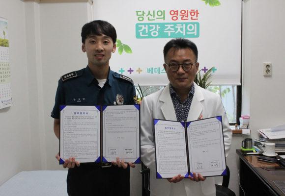 베데스다병원 양산경찰서와 업무협약