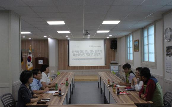 전국보건의료산업노동조합 울산경남지역본부 365안심병동사업 관련 간담회 (단신)