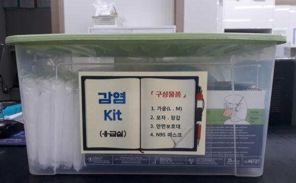 감염관리 안내서 및 감염 KIT 배부