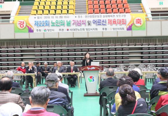 '제22회 노인의날 기념식 및 어르신 체육대회' 치매 예방강의 및 의료지원