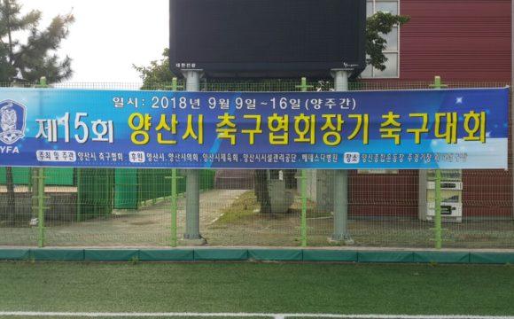 베데스다병원 '제15회 양산시 축구협회장기 축구대회' 의료지원