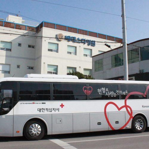 베데스다병원 헌혈로 사랑을 전하다