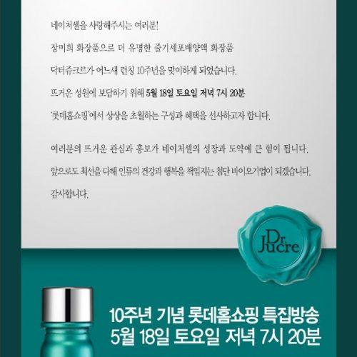 네이처셀 닥터쥬크르 런칭 10주년 고객감사 특집방송