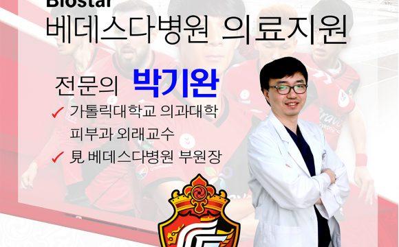 경남FC vs 포항스틸러스 경기 의료지원