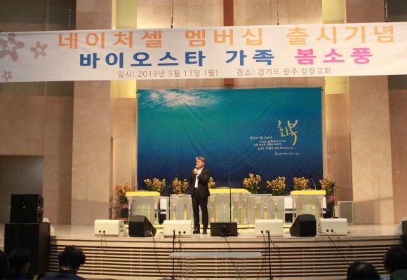 네이처셀 멤버십 출시기념, 바이오스타 가족 봄소풍