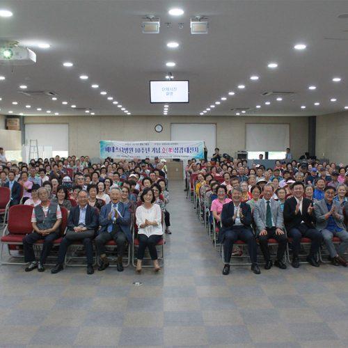 개원 10주년 기념 1차 효孝섬김 대잔치 개최