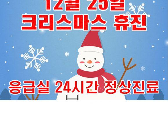 12월 25일 크리스마스 휴진 안내