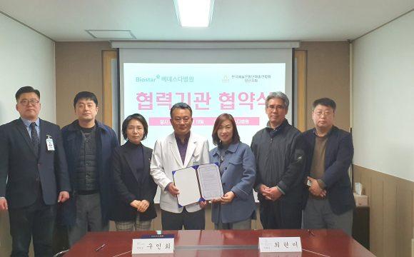 베데스다병원 한국예술문화단체종연합회(한예총) 양산지회와 협약