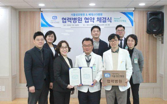 베데스다병원 가톨릭대학교 서울성모병원과 협력병원 협약