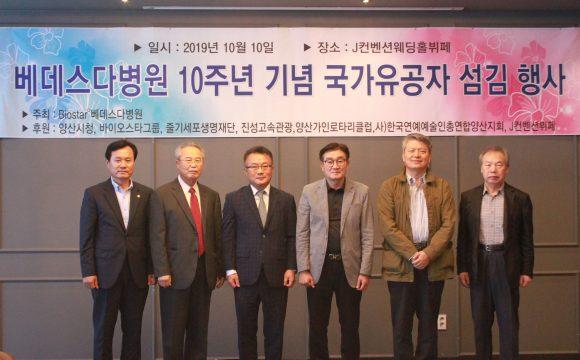 베데스다병원 10주년 기념 국가유공자 섬김행사 실시(3차수)