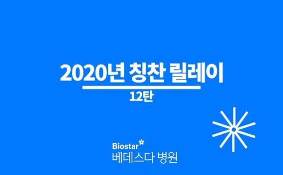 베데스다병원 2020년 칭찬 릴레이-12탄