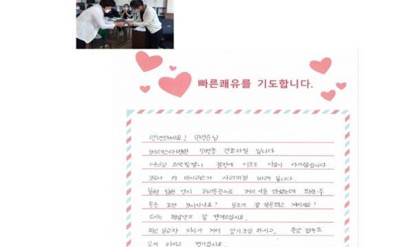 퇴원환자에게  사랑의 손 편지 보내기
