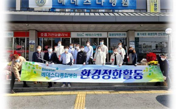 11월 병원 주변 환경정화 활동