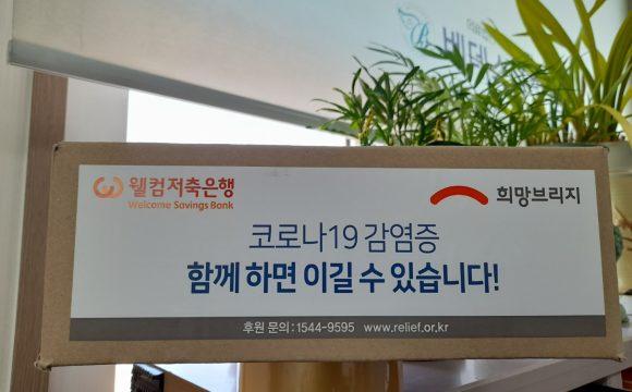 양산시 보건소 및 경남도청  감염 관련 비품 지원