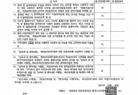 2020년 지정기부금단체등 의무이행 여부 보고서