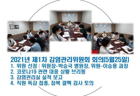감염관리위원회 회의