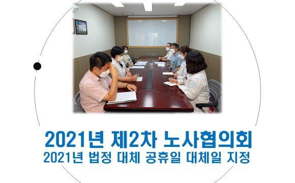 2021년 제2차 노사협의회
