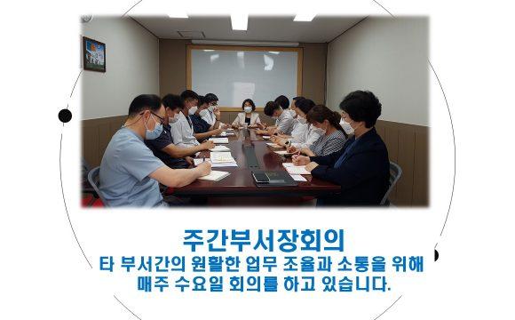 주간부서장 회의